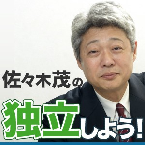 sasakipodcast